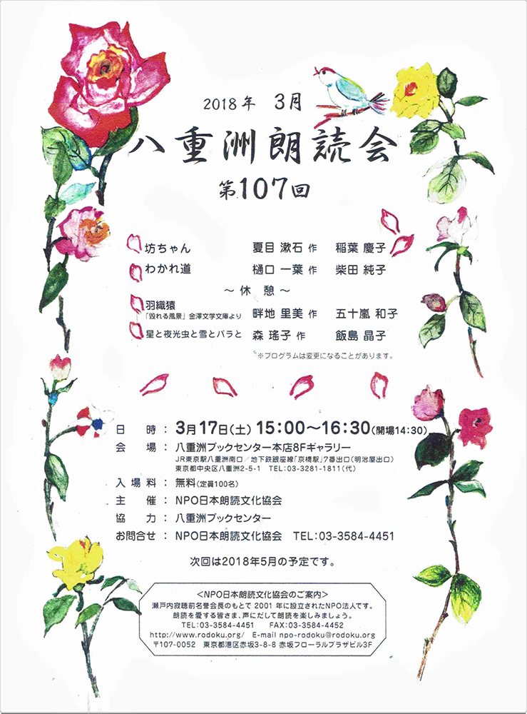 3月17日(土)八重洲朗読会にて森...